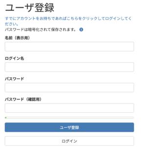 stat.inkユーザー登録のキャプチャ